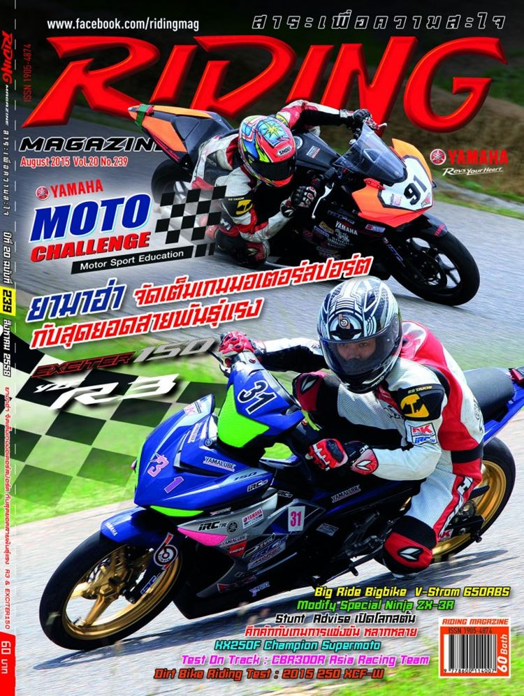 Cover Yamaha-re2(239)