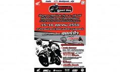 Honda Sport Day 15-16 ตุลาคม 59 จ. อุบลราชธานี