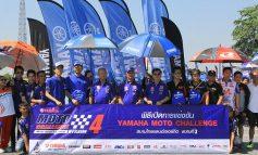 ยามาฮ่าระเบิดศึก Moto Challenge สนามที่ 3 ชิงถ้วยพระราชทานสมเด็จพระเทพฯ 30 สถาบันร่วมชิงความเร็วสุดมันส์ ณ สนามไทยแลนด์เซอร์กิต จ.นครปฐม