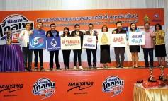 ยามาฮ่า สนับสนุนฟุตบอลนักเรียน นันยางโกลหนู ชิงถ้วยพระราชทานสมเด็จพระเทพฯ