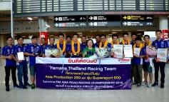 ผู้บริหาร YAMAHA และสื่อมวลชน ให้การต้อนรับ YAMAHA THAILAND RACING TEAM สุดอบอุ่น