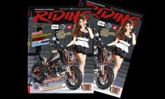 Riding Magaze Aprly 2014 Vol.20 No.235
