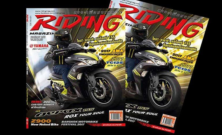 Riding Magaze February 2017 Vol.22 No.257