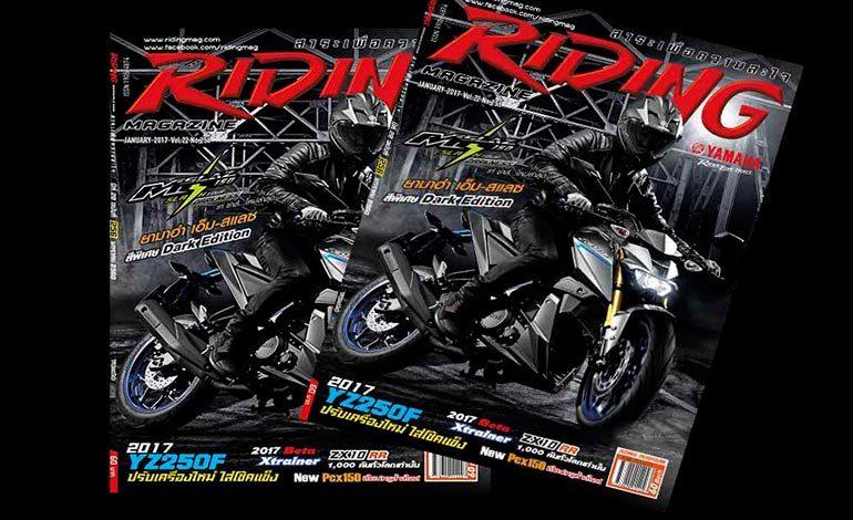 Riding Magaze January 2017 Vol.22 No.256