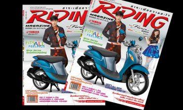 Riding Magaze November 2016 Vol.22 No.254