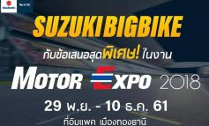 Promotion Suzuki Big Bike ในงาน Motor Expo 2018