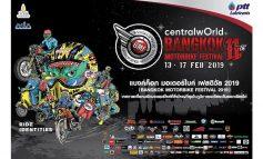 Bangkok Motorbike Festival 2019 ประกาศความพร้อมเตรียมจัดงานระหว่างวันที่ 13-17 กุมภาพันธ์ 2562