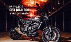 เคาะแล้ว! GPX MAD 300 ซีซี ราคาไม่ถึงแสน