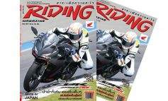 Riding Magaze May 2019  Vol.24  No. 284