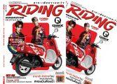 Riding Magaze JUNE 2019  Vol.24  No. 285