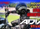 รีวิว New Honda ADV 150