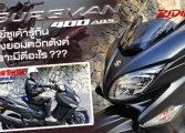 "Review New Suzuki Burgman 400 ""The Elegant Athlete"""