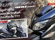 "Review New Suzuki Burgman 400 ""The Elegant Athlete"""