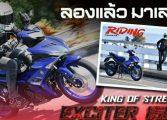 รีวิว Yamaha Exciter150