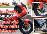 Reviews Honda ADV Custom