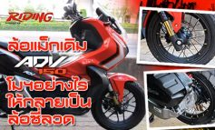 Reviews Honda ADV Custom