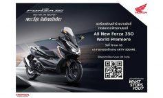 ครั้งแรกของโลก! ฮอนด้าเชิญทดสอบขับขี่ All New Forza350 เฉพาะวันนี้ที่เมืองทองธานี