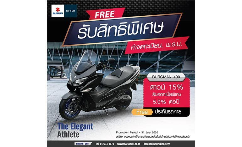 Suzuki Burgman 400 พรีเมี่ยม ด้วยดอกเบี้ยพิเศษสุด 5% ต่อปี