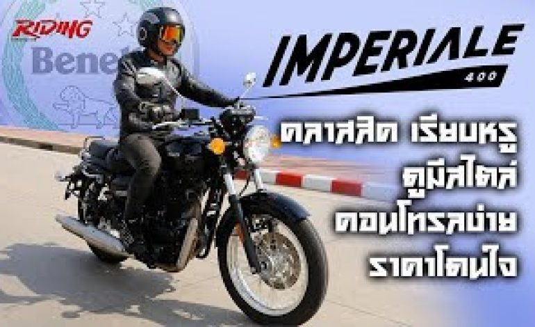รีวิว เบเนลลี่ IMPERIALE400