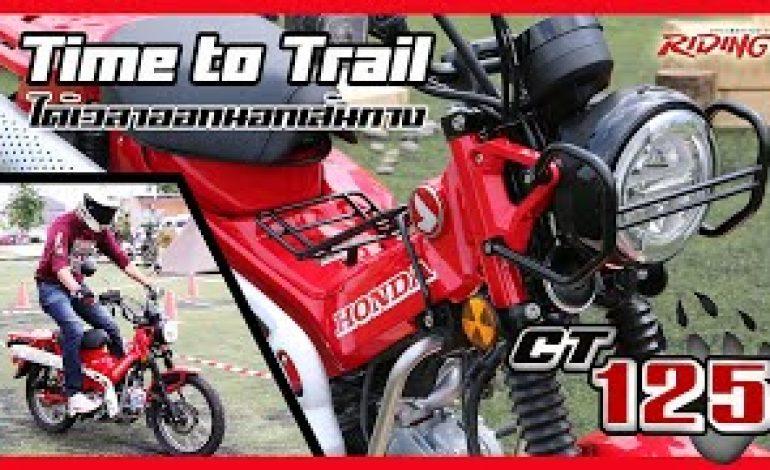 Review New Honda CT125